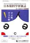 第121回日本眼科学会総会