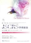 第32回JSCRS学術総会