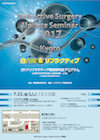 Refractive Surgery Update Seminar 2017 in Kyoto