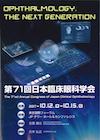 第71回日本臨床眼科手術学会