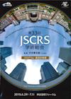 第33回JSCRS学術総会