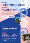 第57回日本白内障学会総会 第44回水晶体研究会