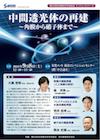 第54回日本眼光学学会総会