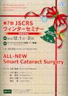 第7回JSCRS ウインターセミナー