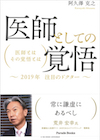 医師としての覚悟 医師とは その覚悟とは〜2019年注目のドクター〜
